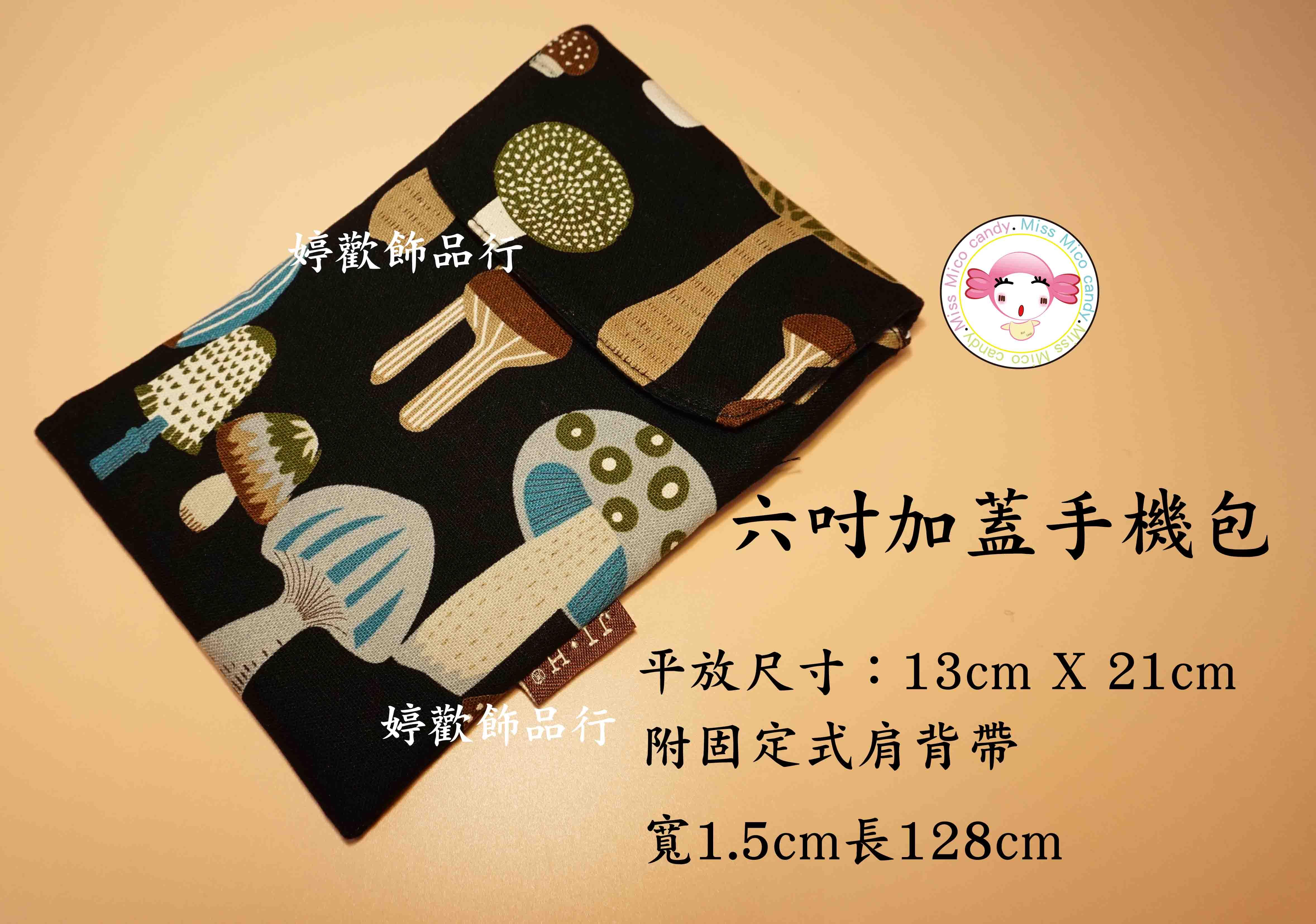 6吋加蓋側背手機袋  相機包『casio zr. sony. Iphone . HTC . Samsung . 小米機』/可愛圓香菇