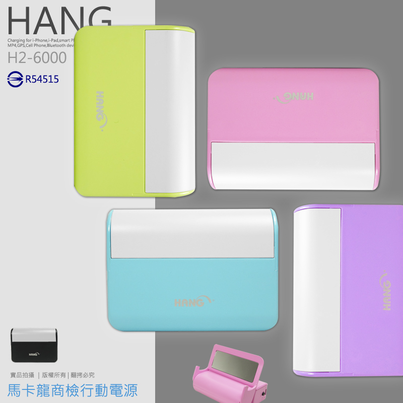 Hang H2-6000 馬卡龍行動電源/儀容鏡/LED燈/移動電源/SAMSUNG E7/Note Edge/Grand Max/A5/A7/小奇機/大奇機/NOTE 2/NOTE 3/NOTE 4/NEO/N7505/S6/S5/S4/S3/S2/ LG G3/G PRO 2/G2 mini/AKA/小米2/3/4/紅米/紅米Note/紅米2