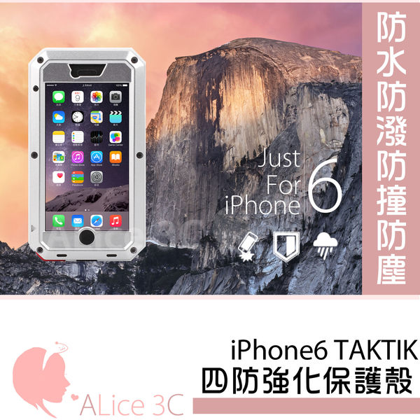 LUNATIK TAKTIK iPhone 6 四防金屬殼【C-I6-002】三防保護殼 防撞防潑防震 4.7吋 Alice3C