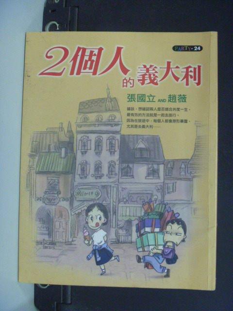 【書寶二手書T7/文學_GIA】兩個人的義大利_張國立、趙薇