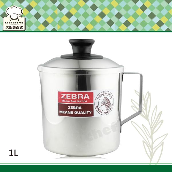 ZEBRA斑馬不鏽鋼濾油壺附濾網1L附蓋鋼杯口杯-大廚師百貨
