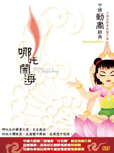 中國動畫經典 1 哪吒鬧海 / DVD