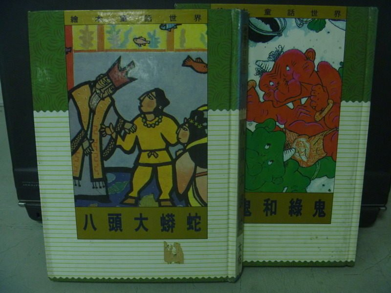 【書寶二手書T9/兒童文學_KAI】八頭大蟒蛇_紅鬼和綠鬼_2本合售