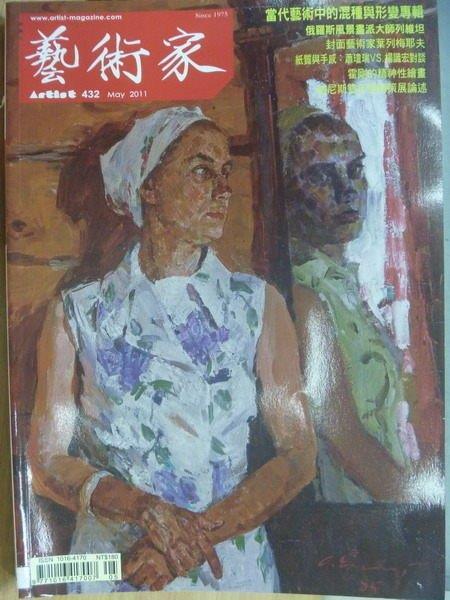 【書寶二手書T5/雜誌期刊_YCT】藝術家_432期_葉列梅耶夫的繪畫藝術等
