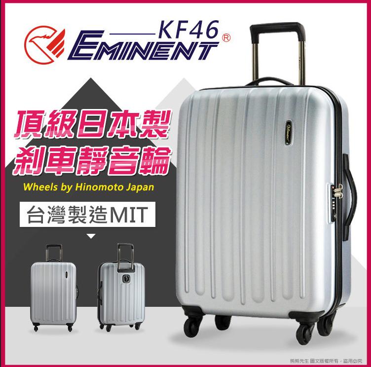 《熊熊先生》 萬國旅展特賣會 下殺4折 行李箱 萬國通路 25吋 KF46
