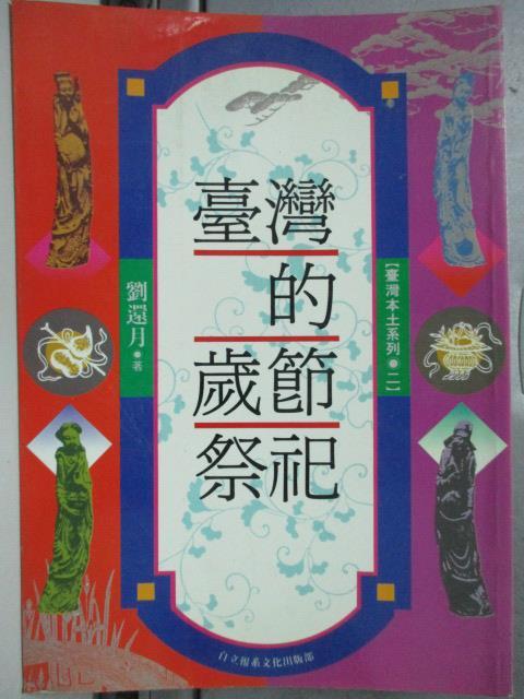 【書寶二手書T1/宗教_HAK】台灣的歲節祭祀_劉還月