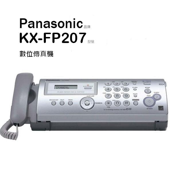 Panasonic 國際牌 KX-FP207 TW 熱轉寫式傳真機 (銀色)