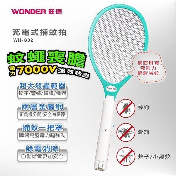 免運費【WONDER旺德】充電式捕蚊蠅拍/捕蚊拍/電蚊拍/捕蚊器 WH-G02