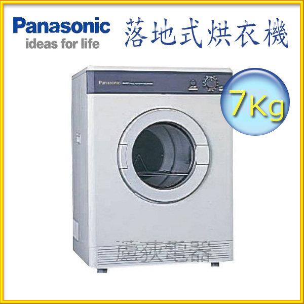 【國際 ~蘆荻電器】全新7公斤【Panasonic乾衣機】NH-70Y另售NH-L70Y