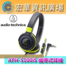 鐵三角 audio-technica ATH-S100iS Android智慧型手機專用/可通話耳機/音量控制 黑綠色 ATH-SJ11 升級版 (鐵三角公司貨)