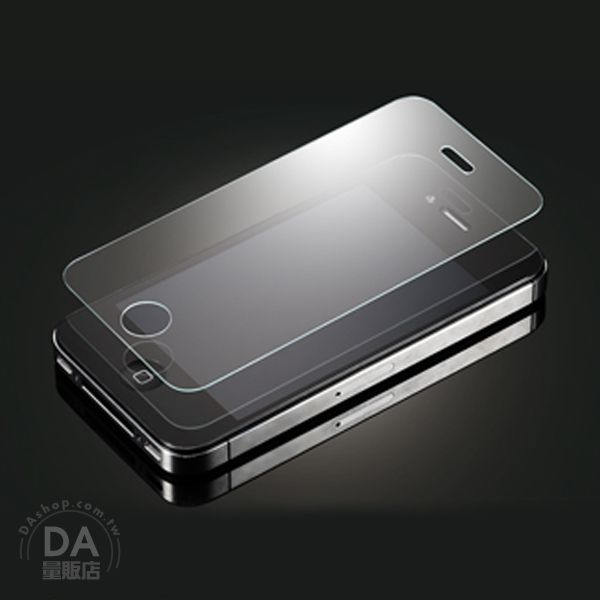 《DA量販店》超薄 0.2mm 9H 強化 鋼化 玻璃 保護貼 保護膜 iphone4 4S(80-0804)