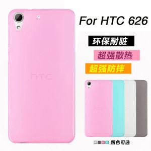 ☆HTC Desire 626 手機保護套 超薄後殼 彩色布丁套 清水套 D626 626G 軟背殼【清倉】