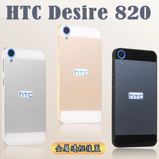 【 鋁邊框+背蓋】HTC Desire 820/820 dual/820S/820G+ dual 防摔殼/手機保護套/保護殼/硬殼/手機殼/背蓋/鋁合金邊框