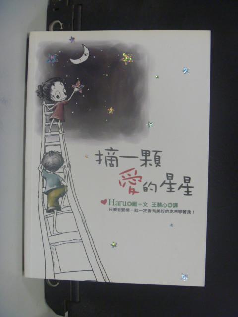 【書寶二手書T7/繪本_HJL】摘一顆愛的星星_Haru, 王蕙心
