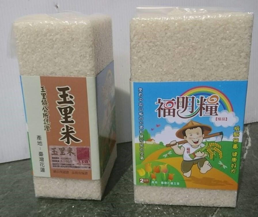 台梗16號白米 2公斤裝(健康無毒)花東優質【米 】 (玉里米) 福明糧  【26康健樂活館】