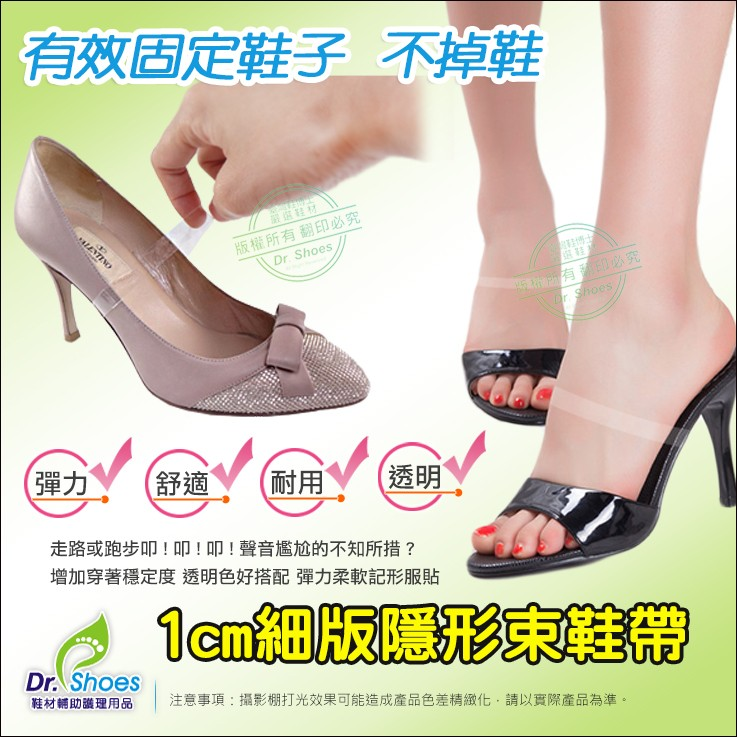 1cm隱形束鞋帶窄版鞋束帶 穩固鞋子防止掉鞋 鞋子太鬆 國標舞鞋穩固 避免高跟鞋鞋鬆叩叩聲 LaoMeDea