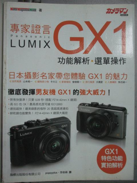 【書寶二手書T1/攝影_ZIG】專家證言!Panasonic LUMIX GX1功能解析.選單操作_Motor Magazine