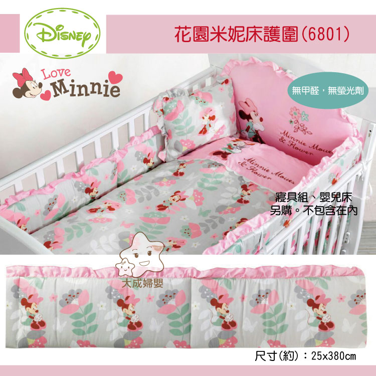 【大成婦嬰】vivi baby DISNEY 米妮花園床護圈 6801(米妮-粉) 床護圍