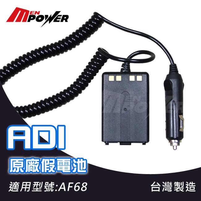 【禾笙科技】ADI 原廠假電池 適用型號 F68 原廠 對講機 充電器 台灣製 ADI -F68