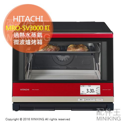 【配件王】代購 日本製 HITACHI 日立 MRO-SV3000 紅 過熱水蒸氣微波爐烤箱33L 燒烤 另RY3000