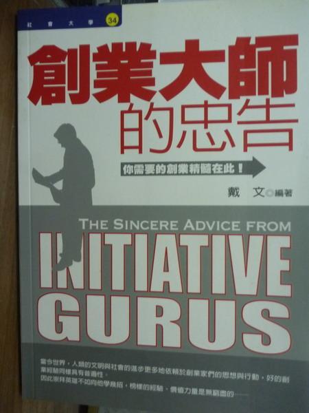 【書寶二手書T7/投資_PAW】創業大師的忠告_戴文