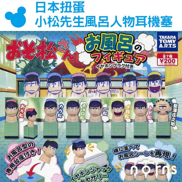 NORNS【日本扭蛋小松先生風呂人物耳機塞】T-ARTS阿松 泡澡 公仔 玩具