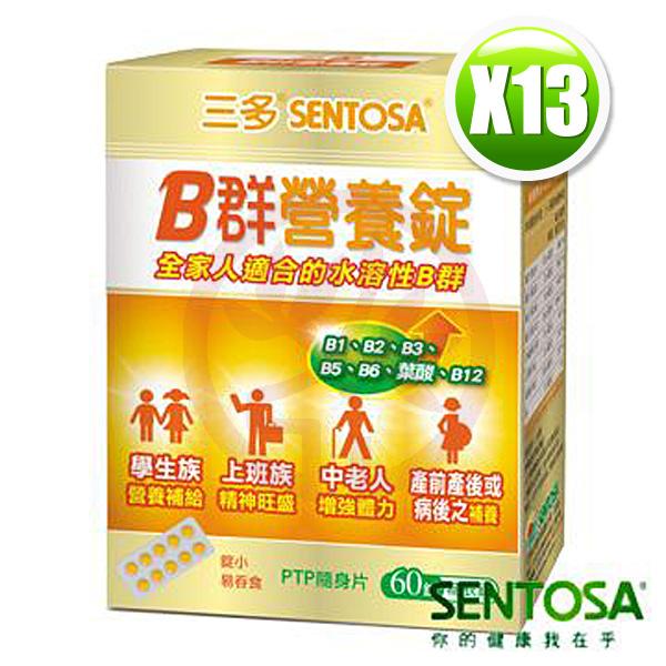 三多維生素B群營養錠(60錠/盒)x13