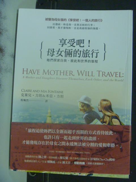【書寶二手書T1/翻譯小說_KEJ】享受吧!母女倆的旅行_克萊兒.方坦、米亞.方坦