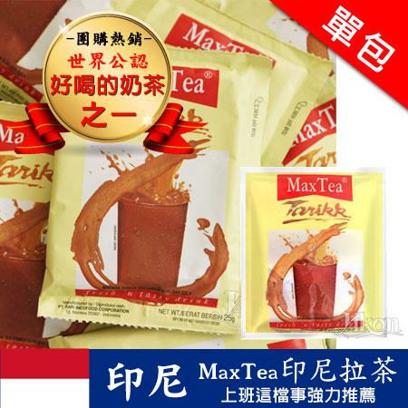 印尼 MaxTea 印尼拉茶 單包 25g 美詩泡泡奶茶 奶茶 沖泡飲品 進口食品【N100631】