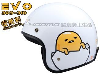 eVo安全帽|CA-309 310 蛋黃哥 白 gudetama復古帽【加贈鏡片】『耀瑪騎士機車安全帽部品』