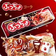 [限時特賣]【UHA味覺糖】 噗啾可樂軟糖(50g)