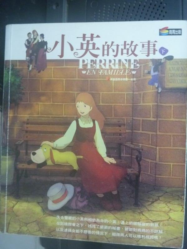 【書寶二手書T9/兒童文學_JQB】小英的故事(下)_齊威國際多媒體