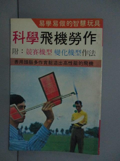 【書寶二手書T1/少年童書_NPG】科學飛機勞作(附:競賽機型變化機型作法)