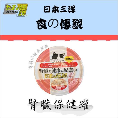 +貓狗樂園+ 日本三洋【食的傳說。腎臟保健罐。70g】60元*單罐賣場