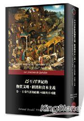 15至18世紀的物質文明、經濟和資本主義卷一