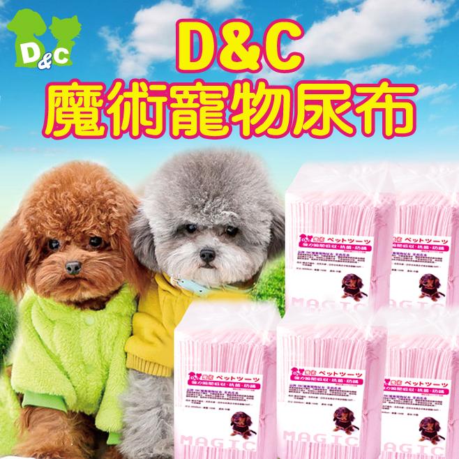 【粉包】D&C魔術寵物尿布-茉莉香(33*45cm)1包299元強力吸水寵物貓狗業務尿布
