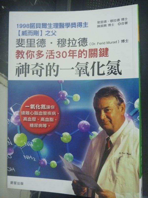 【書寶二手書T2/養生_WFN】神奇的一氧化氮_穆拉德
