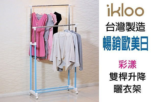 BO雜貨【YV2752】ikloo~台灣製造~彩漾馬卡龍色系雙桿升降曬衣架 曬衣桿 伸縮衣架