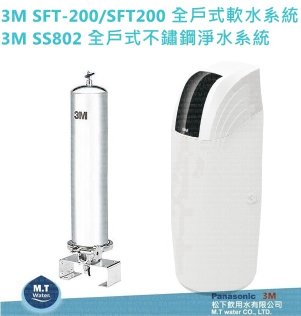 3M SS802全戶式不鏽鋼淨水系統 + 3M SFT-200/SFT200 全戶式軟水系統 ★贈AP817-2本體替換濾心+THERMOS 膳魔師不銹鋼真空悶燒鍋4.5L(市價:9900元)★免費安裝