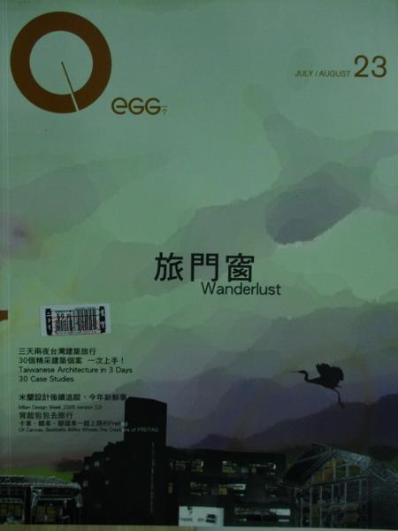 【書寶二手書T1/雜誌期刊_XBT】EGG_2005/7-8月_旅門窗等