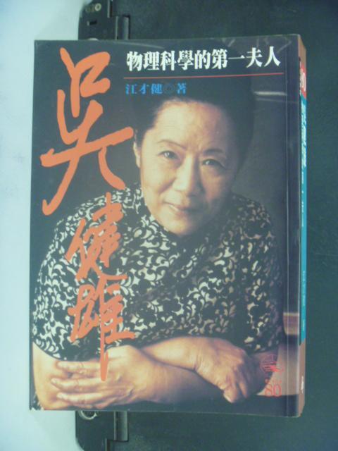 【書寶二手書T5/傳記_GBM】吳健雄傳--物理科學的第一夫人_原價380元_江才健