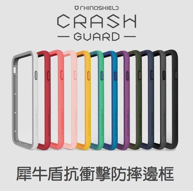 犀牛盾 APPLE iPhone 6 PLUS (5.5吋) 耐衝擊 防摔 耐摔 邊框 保護框 Bumper