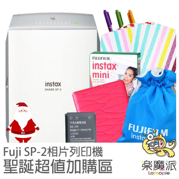 『樂魔派』 富士 SP-2 相印機 列印機 加購套餐 聖誕組合 空白底片 塗鴉筆 相本 電池 角貼 束口袋