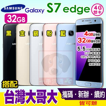 SAMSUNG GALAXY S7 edge 32GB 攜碼台灣大哥大4G上網吃到飽月繳$1399月租費 手機1元