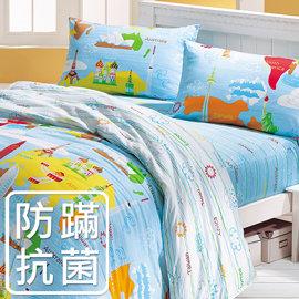 【鴻宇‧防蟎抗菌】美國棉/防蹣抗菌寢具/台灣製/單人三件式兩用被床包組-188305