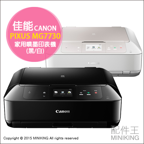 【配件王】日本代購 佳能 CANON MG7730 家庭用噴墨印表機 掃描機 A4紙 BCI-371 墨水匣