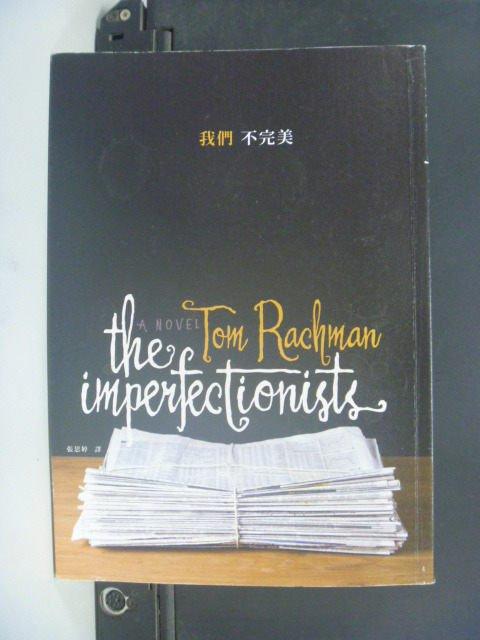 【書寶二手書T7/翻譯小說_JNI】我們不完美_原價300_湯姆‧瑞奇曼