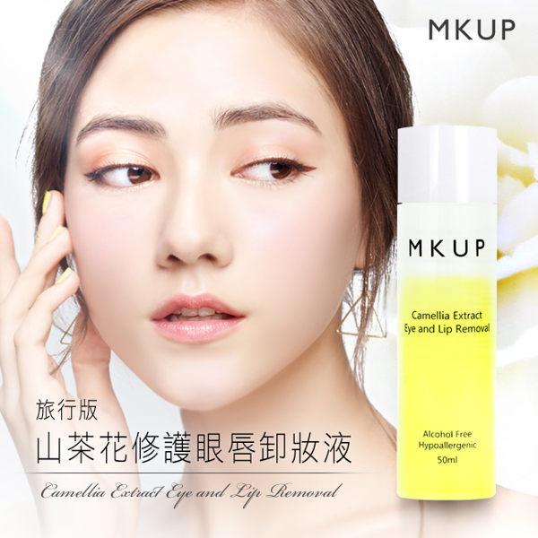 MKUP 美咖 山茶花修護眼唇卸妝液(旅行版)