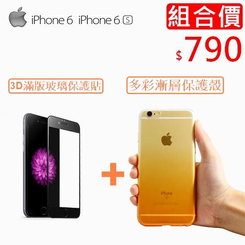 ☆現省390 組合☆ iPhone 6S - 保護配件組合包 - 3D玻璃保護貼 + 漸層殼 - (黑面板)