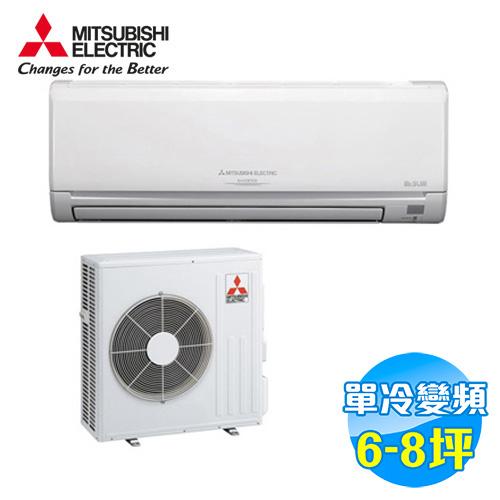 三菱 Mitsubishi 變頻單冷 靜音大師 一對一分離式冷氣 MSY-GE42NA / MUY-GE42NA